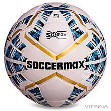 Футбольный мяч профессиональный №5 SoccerMax FIFA FB-0004 (PU, белый-синий-золотой)