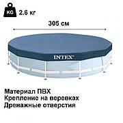 Тент для каркасного бассейна Intex 28030 305 см