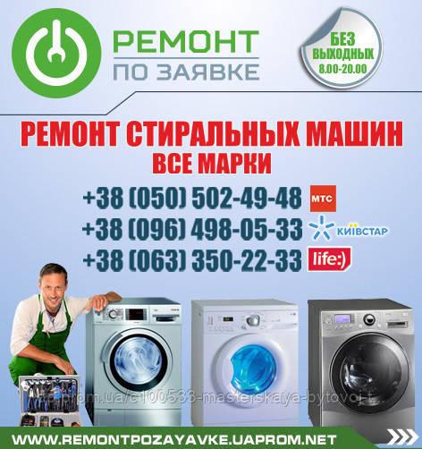 Обслуживание стиральных машин АЕГ Выставочная обслуживание стиральных машин bosch Солнечная аллея (хутор Ильичевка)