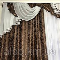 Штори в зал ALBO з жаккарда 150х270 cm (2 шт) з ламбрекеном 300 cm коричневі (LS220-12), фото 5