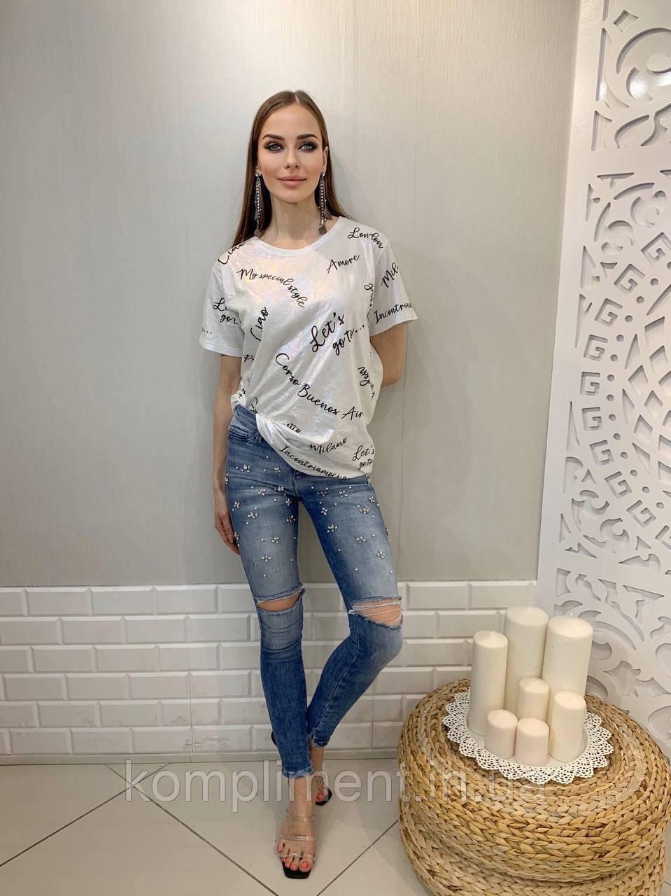 Турецька трикотажна модна футболка з написом біла,7836