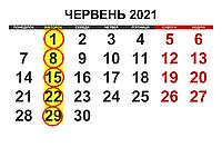 График обжарки кофе ИЮНЬ 2021