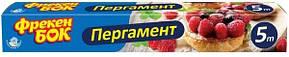 Пергамент для выпечки Фрекен Бок 5 м (4820048483278)