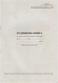 Домова книга 16л. офс.