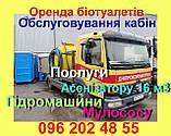Оператор-різноробочий на асенізаторні машини, фото 2