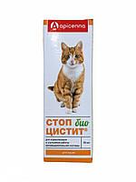 СТОП ЦИСТИТ БИО для кошек 30мл АПИ-САН
