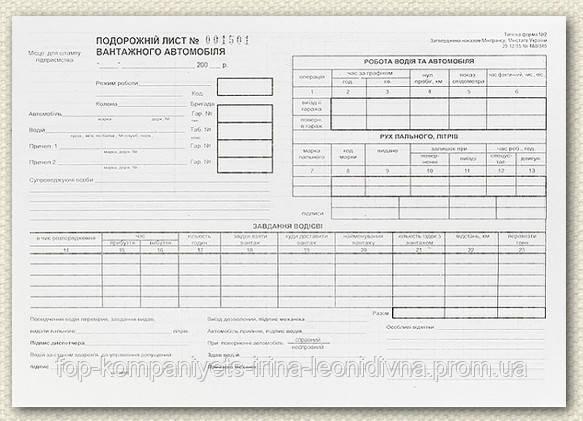 Подорожні листи вантажного автомобіля (двустор) А4 газ.