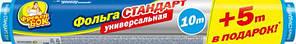 Фольга алюминиева Фрекен БОК Стандарт 10 + 5 м (4823071621570)