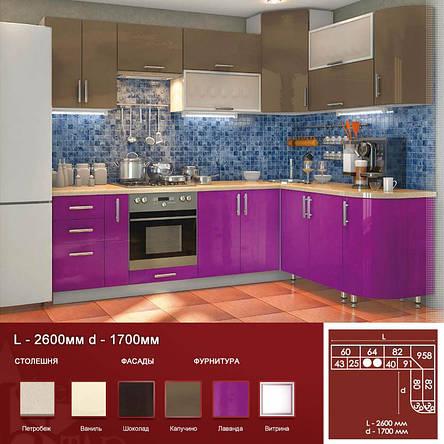 Кухня угловая HIGH GLOSS 2.6 х 1,7 м Ваниль-шокоад, фото 2