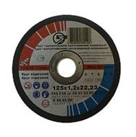 Круг отрезной по металлу  ЗАК 125х1.2х22.23 мм