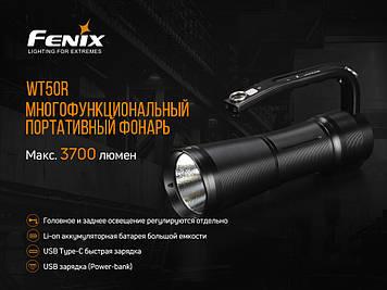 Ліхтар ручний Fenix WT50R