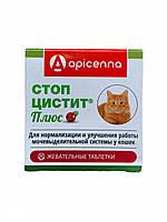 Стоп-Цистит Плюс таблетки жевательные для кошек, 30 табл. АПИ-САН