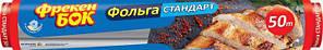 Фольга алюминиевая Фрекен БОК Стандарт 50 м (4823071627190)