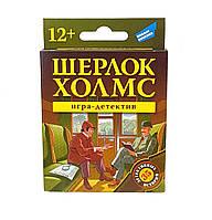 Настольная игра Dream Makers Шерлок Холмс New (2001_UA)