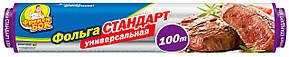 Фольга алюминиевая Фрекен БОК Стандарт 100 м (4823071631869)