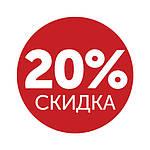 НОВОМУ КЛИЕНТУ - 20%
