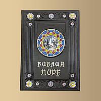 Библия в гравюрах Гюстава Доре (металл) (M3), фото 1