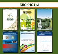 Изготовление блокнотов с логотипом Киев
