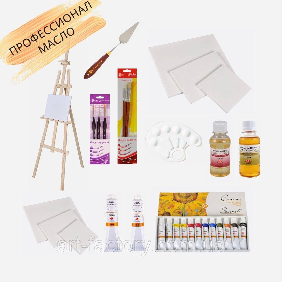 """Набір для малювання та творчості """"Професіонал Масло"""" з мольбертом"""