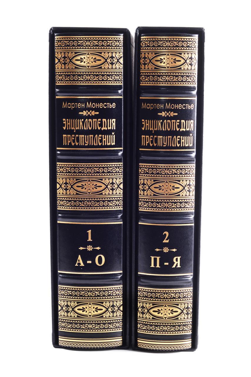 """""""Енциклопедія злочинів, недостойних діянь і дурості людського роду"""" 2 томи в шкіряній палітурці"""