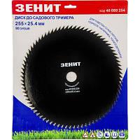 Ніж для газонокосарки Зеніт до садового тримеру 255х25.4 мм 80 зубців (40080254)