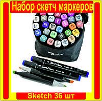 Набор скетч маркеров для рисования скечинга 36 шт двусторонние фломастеры для художников