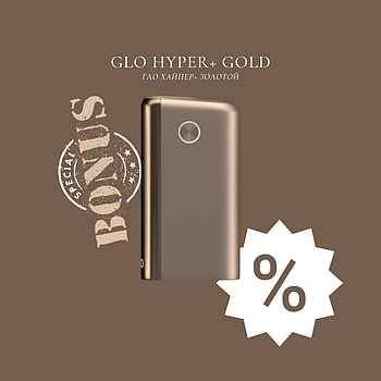 Glo Hyper+ Plus Gold - Гло Хайпер+ Плюс Золотой - устройство для нагревания табака