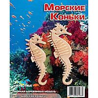 Сборная модель Мир деревянных игрушек Морские коньки (Ш011с)