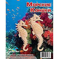 Сборная модель Мир деревянных игрушек Морские коньки (Ш011)