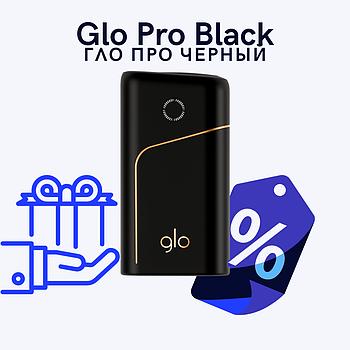 Glo Pro Black - Гло Про Черный - устройство для нагревания табака