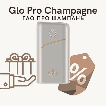 Glo Pro Champagne - Гло Про Шампань - устройство для нагревания табака