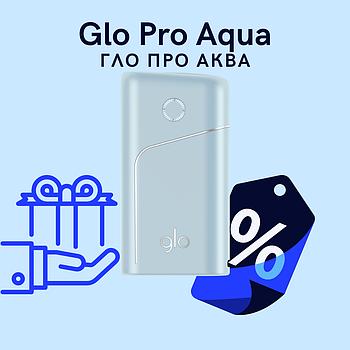 Glo Pro Aqua - Гло Про Аква - устройство для нагревания табака