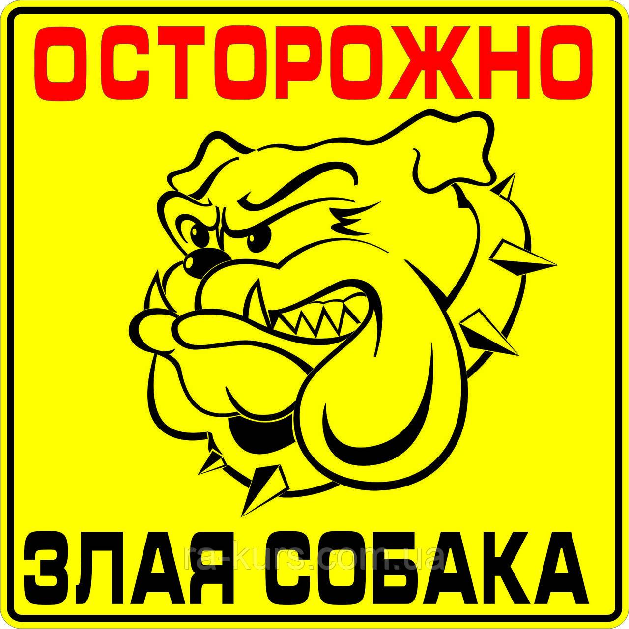 """Злая собака"" 18х18 - Рекламное агенство ""RAкурс"" в Одесской области"