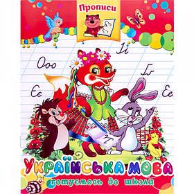 "Прописи ""Українська мова"""