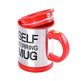Чашка мешалка автоматическая с вентилятором Self Stirring Mug кружка самомешалка на батарейках, фото 3
