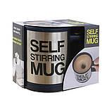 Чашка мешалка автоматическая с вентилятором Self Stirring Mug кружка самомешалка на батарейках, фото 9
