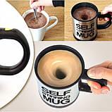 Чашка мешалка автоматическая с вентилятором Self Stirring Mug кружка самомешалка на батарейках, фото 10