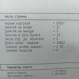 Принтер HP LaserJet P1606dn пробіг 89 тис. з Європи, фото 7
