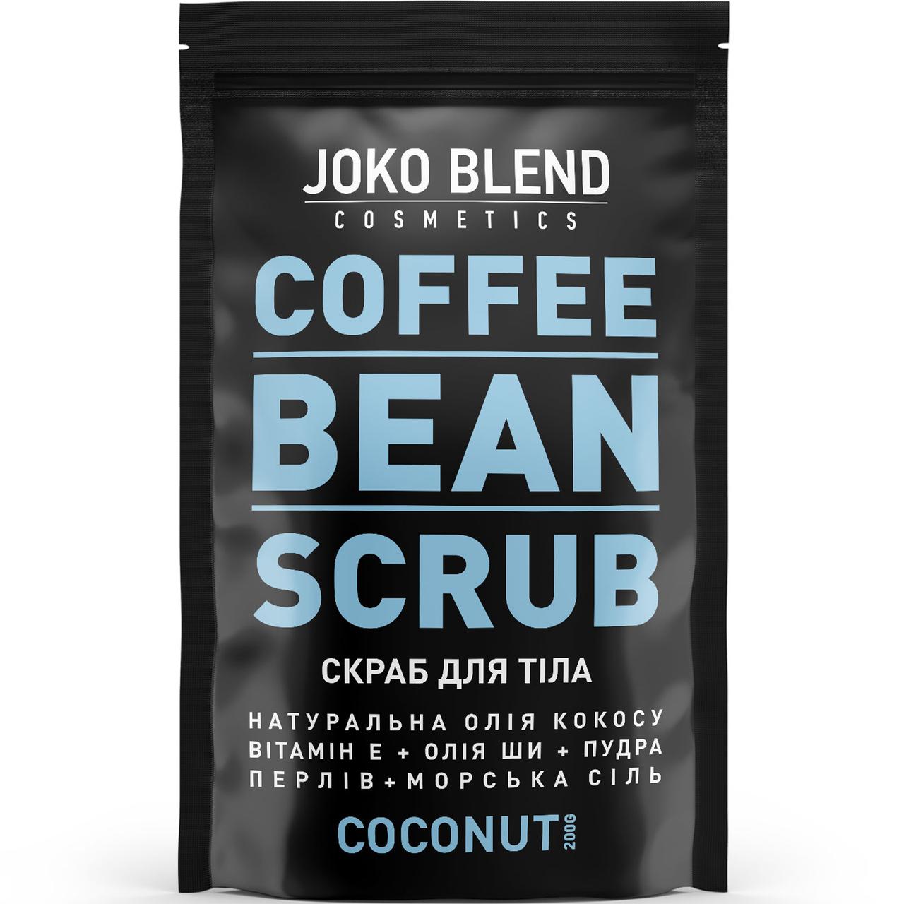Кавовий скраб Joko Blend, 200 г Coconut
