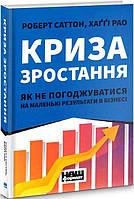 Книга Криза зростання