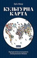 Книга Культурна карта. Бар'єри міжкультурного спілкування в бізнесі  Ерін Меєр