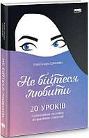 Книга Не бійтеся любити. 20 уроків самопізнання на шляху до щасливих стосунків  Александра Соломон