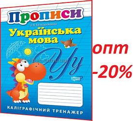 1 клас / Українська мова. Каліграфічний тренажер. Прописи / Безкоровайна / Торсинг