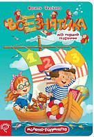 Книга для дітей Всезнатика