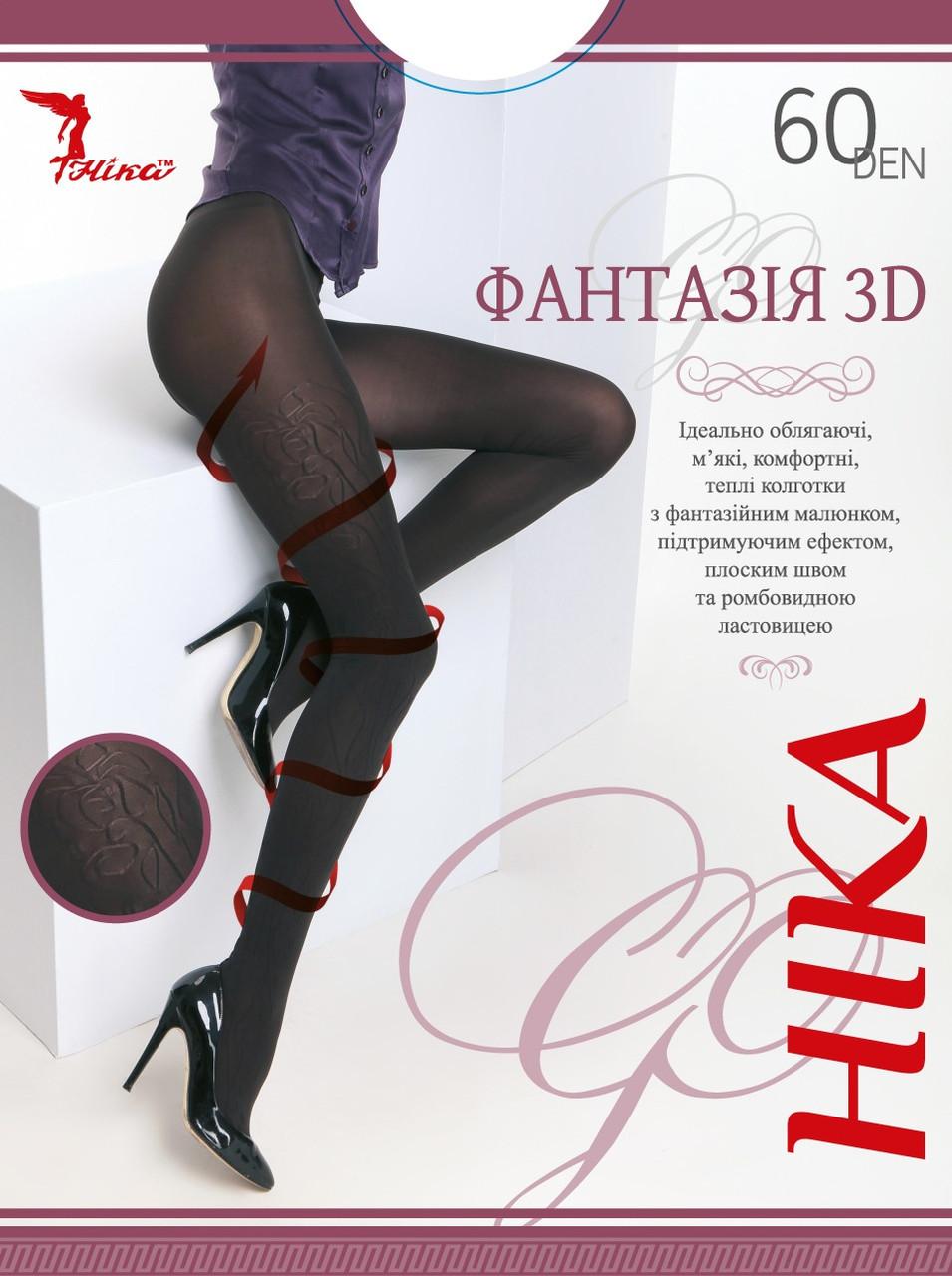 """Колготки """"Фантазия 3D"""" 60 ден"""
