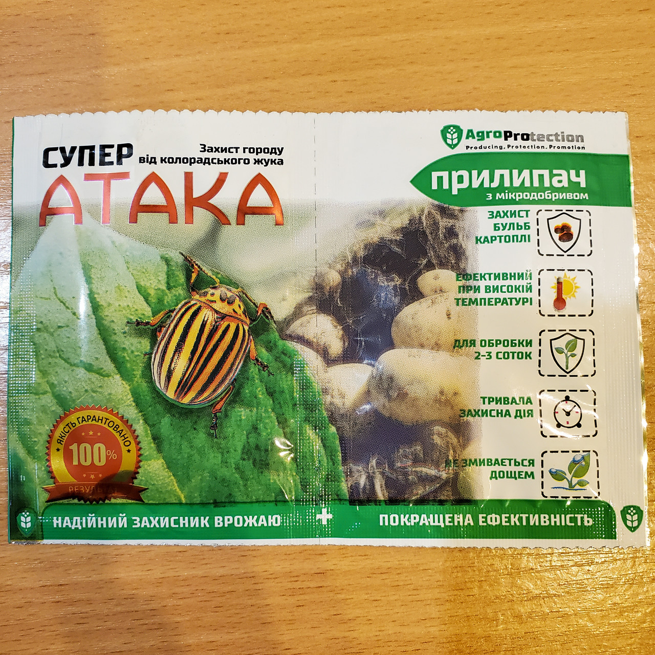Инсектицид «Супер Атака» 4 мл + прилипатель Гумат калия 10 мл ( AgroProtection )