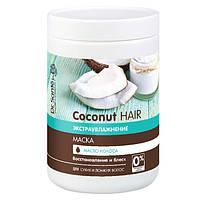 Dr.Sante Coconut Hair Маска 1000мл