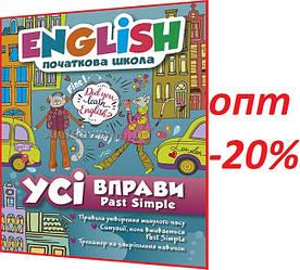 1-4 клас / Англійська мова. Усі вправи з Past Simple / Фісіна / Торсинг