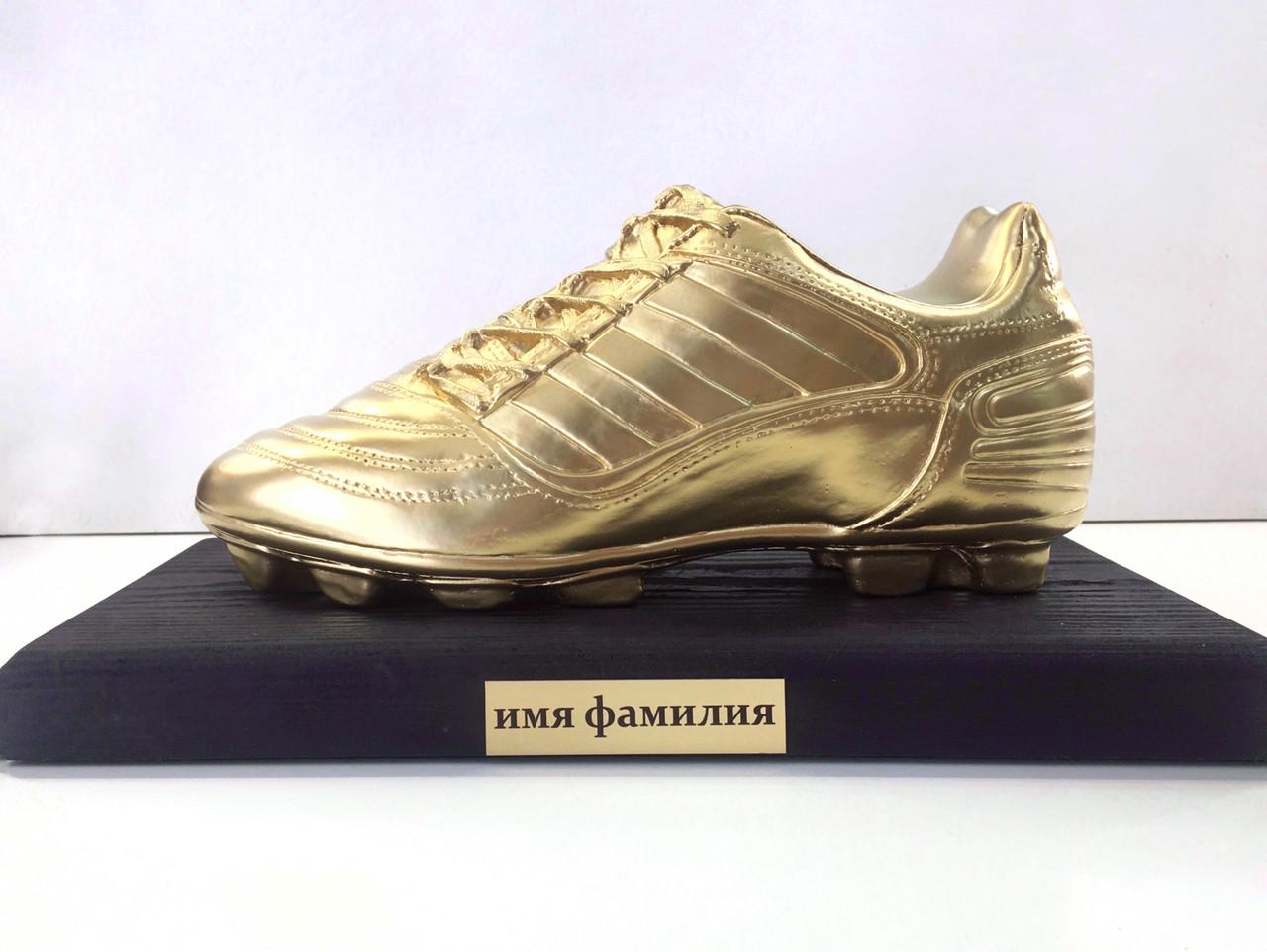 Футбольная награда Золотая бутса 25*14 см   Футбольный кубок лучшему игроку   Футбольный трофей, подарок