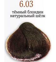КРЕМ-КРАСКА COLORIANNE CLASSIC№ 6.03 (тёмный блондин натуральный шёлк)